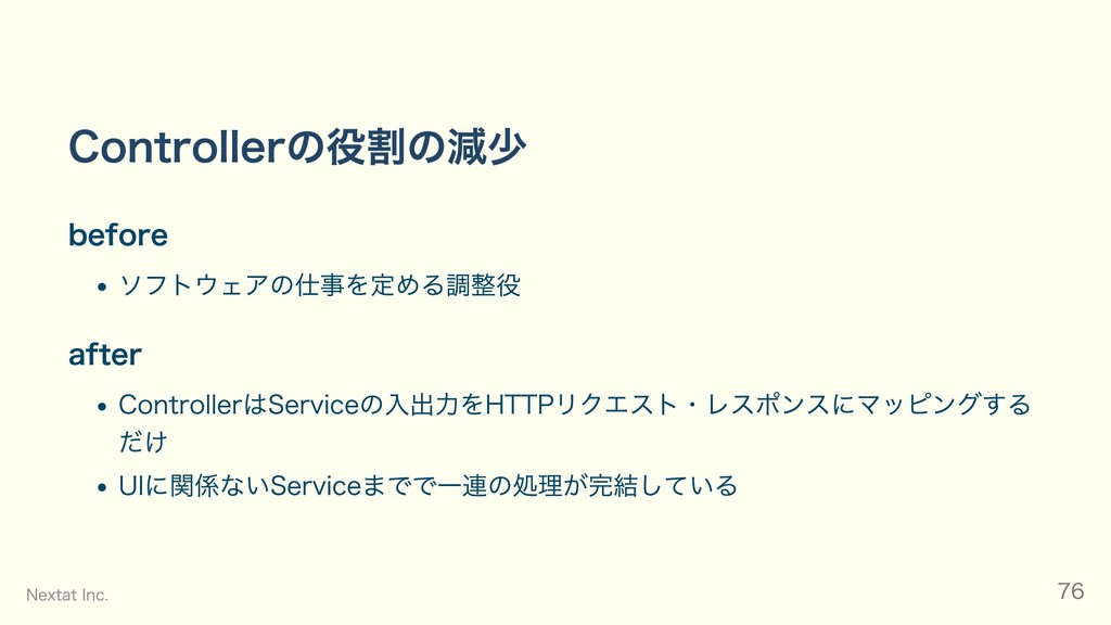 Controllerの役割の減少 before ソフトウェアの仕事を定める調整役 after ...