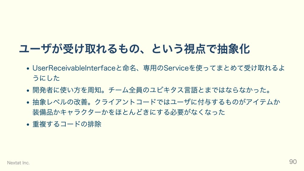 ユーザが受け取れるもの、という視点で抽象化 UserReceivableInterfaceと命...