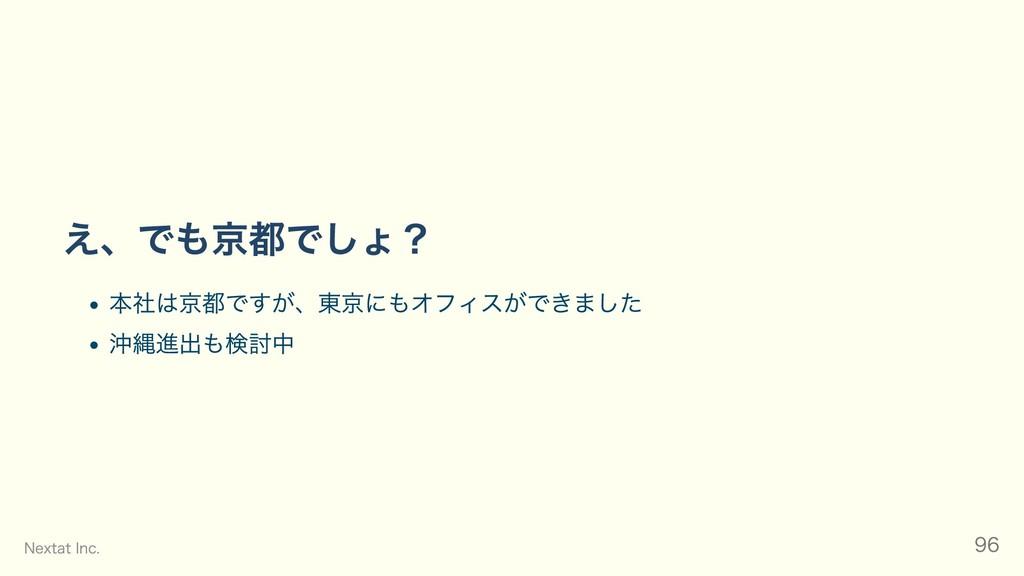 え、でも京都でしょ? 本社は京都ですが、東京にもオフィスができました 沖縄進出も検討中 Nex...