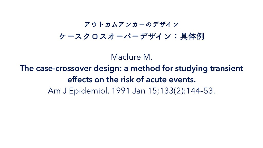 Maclure M.  The case-crossover design: a metho...