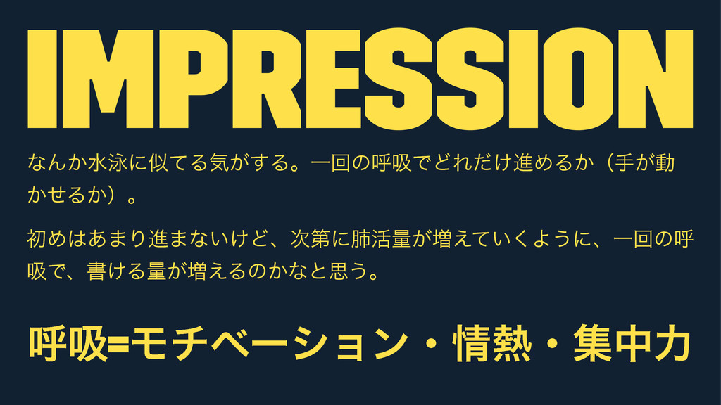 impression ͳΜ͔ਫӭʹͯΔؾ͕͢ΔɻҰճͷݺٵͰͲΕ͚ͩਐΊΔ͔ʢख͕ಈ ͔ͤΔ...
