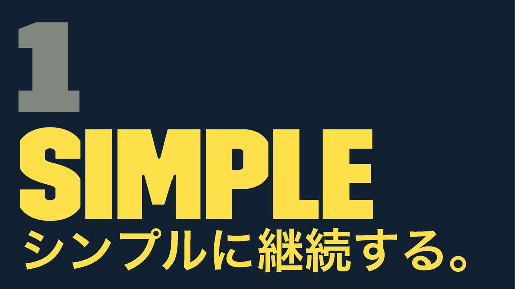 1 simple γϯϓϧʹܧଓ͢Δɻ