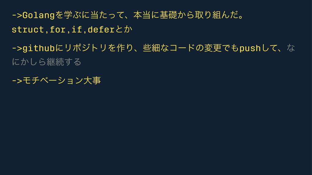 ->GolangΛֶͿʹͨͬͯɺຊʹجૅ͔ΒऔΓΜͩɻ struct,for,if,de...