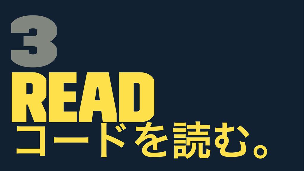 3 READ ίʔυΛಡΉɻ