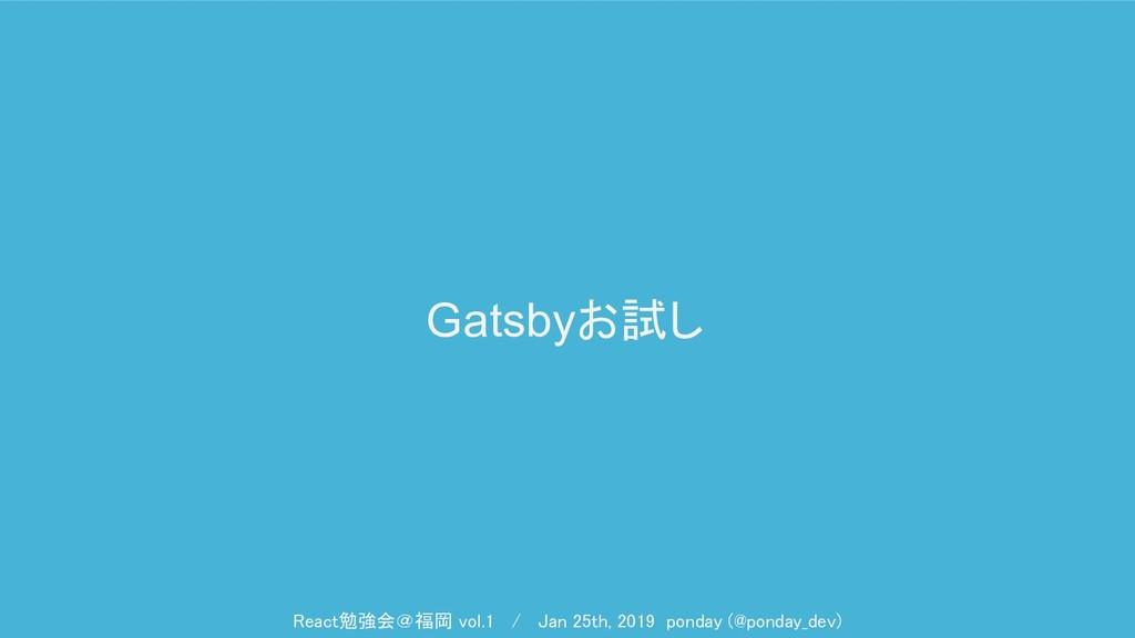 Gatsbyお試し React勉強会@福岡 vol.1 / Jan 25th, 2019 po...