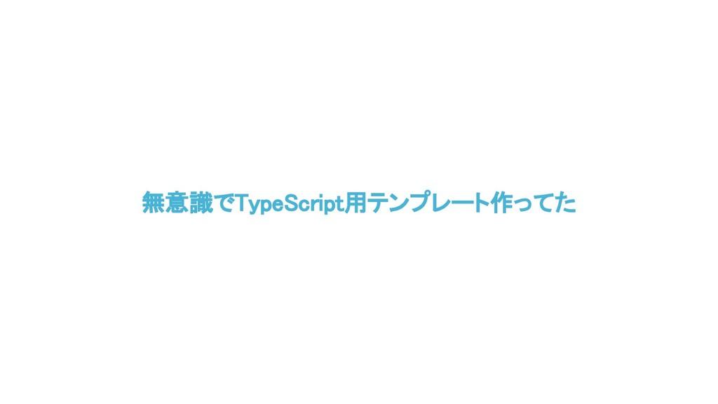 無意識でTypeScript用テンプレート作ってた