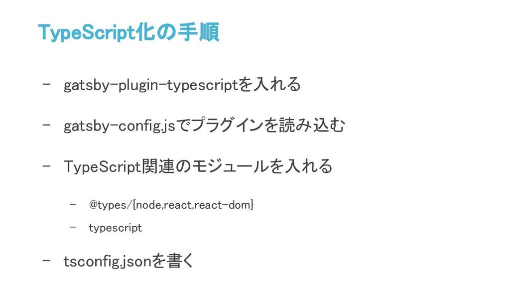 TypeScript化の手順 - gatsby-plugin-typescriptを入れる -...