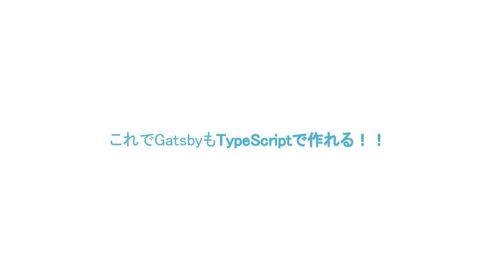 これでGatsbyもTypeScriptで作れる!!