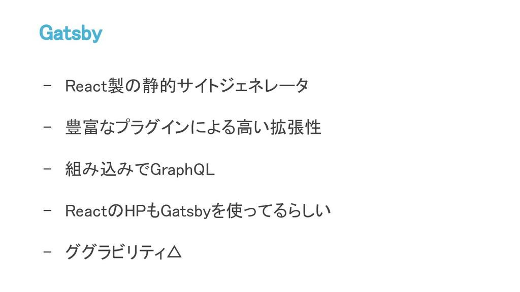 Gatsby - React製の静的サイトジェネレータ - 豊富なプラグインによる高い拡張性 ...