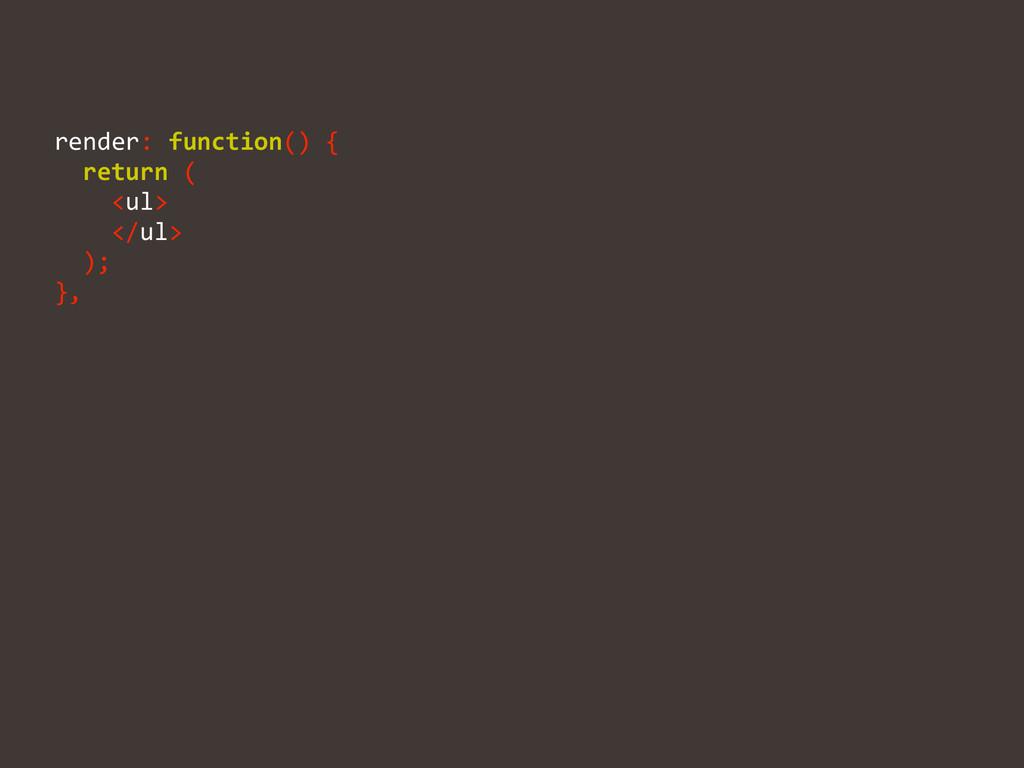 render: function() {    return...
