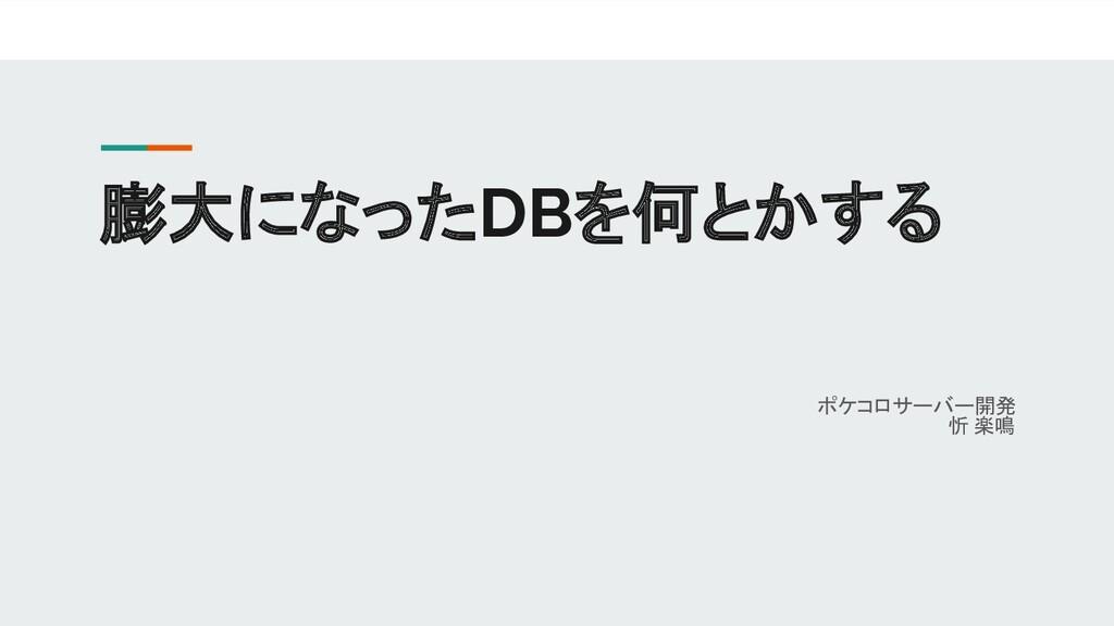 膨大になったDBを何とかする ポケコロサーバー開発 忻 楽鳴