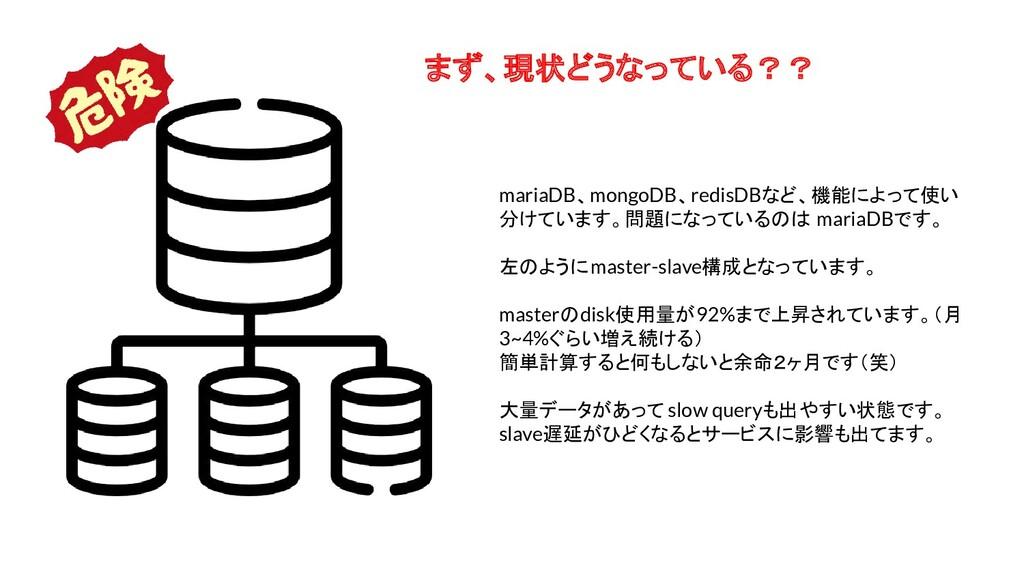 まず、現状どうなっている?? mariaDB、mongoDB、redisDBなど、機能によって...