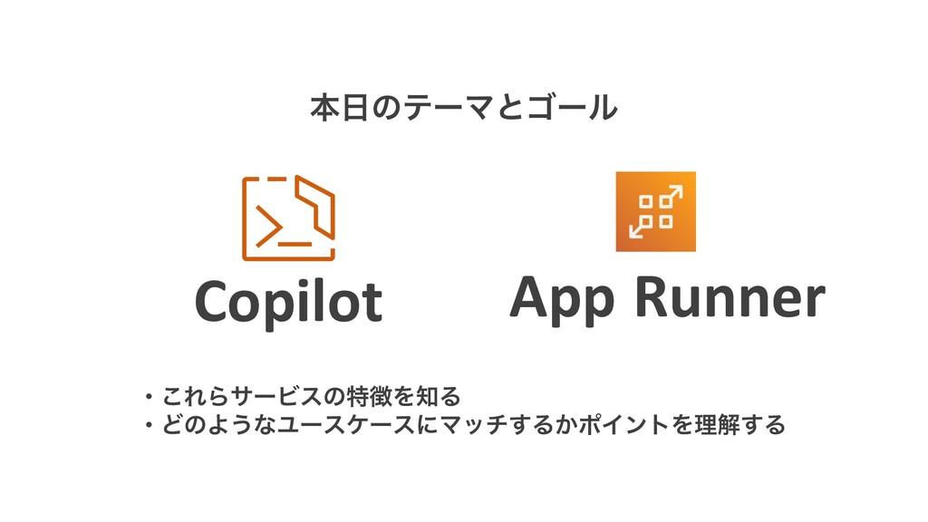 App Runner Copilot ຊͷςʔϚͱΰʔϧ ɾ͜ΕΒαʔϏεͷಛΛΔ ɾͲ...