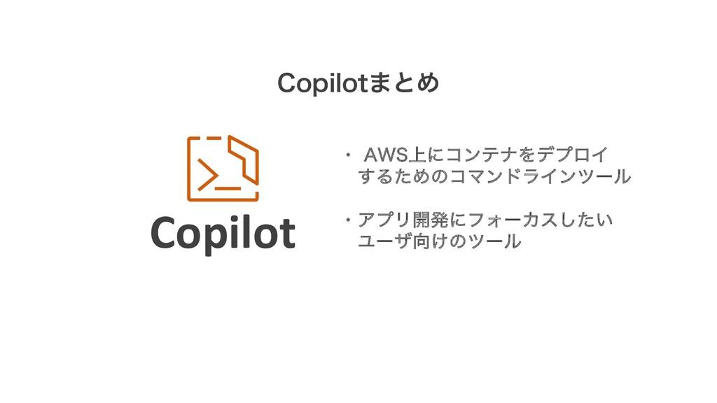 """Copilot $PQJMPU·ͱΊ ɾ """"84্ʹίϯςφΛσϓϩΠ ͢ΔͨΊͷίϚϯυϥΠ..."""