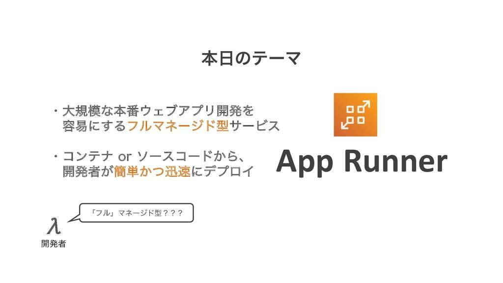 App Runner ຊͷςʔϚ ɾେنͳຊ൪ΣϒΞϓϦ։ൃΛ ༰қʹ͢ΔϑϧϚωʔδυ...