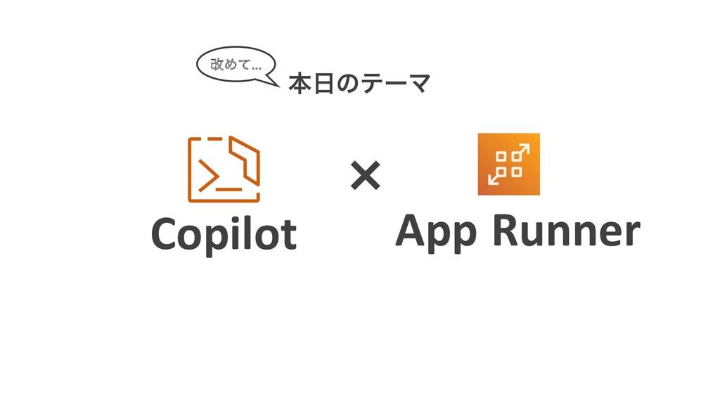 App Runner Copilot ຊͷςʔϚ վΊͯ