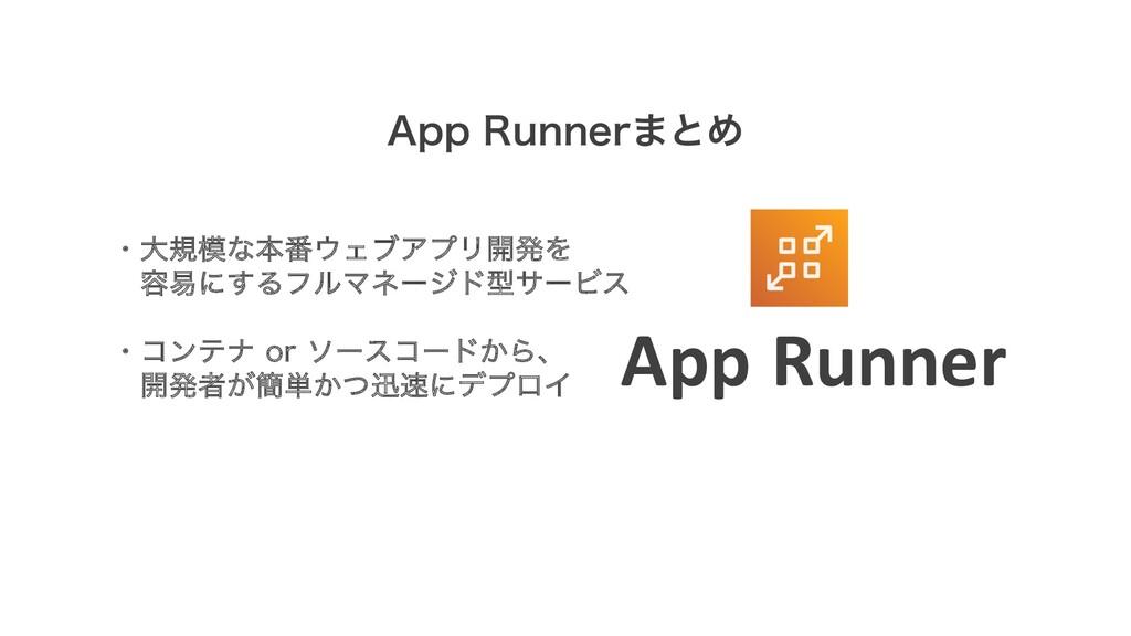 """App Runner """"QQ3VOOFS·ͱΊ ɾେنͳຊ൪ΣϒΞϓϦ։ൃΛ ༰қʹ͢Δ..."""