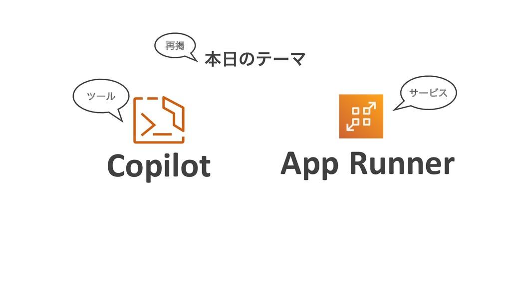 App Runner Copilot ຊͷςʔϚ ࠶ܝ αʔϏε πʔϧ