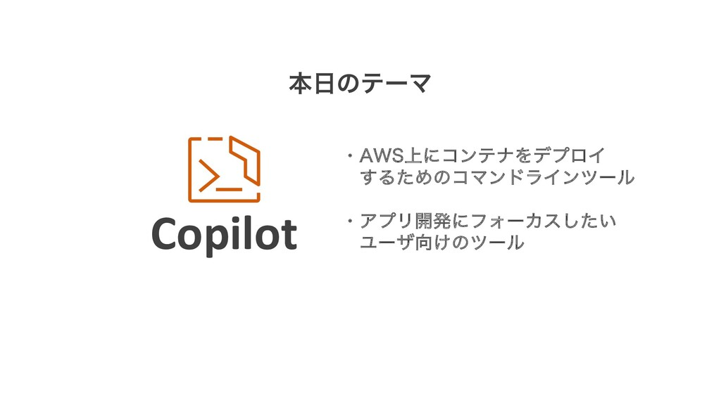 """Copilot ຊͷςʔϚ ɾ""""84্ʹίϯςφΛσϓϩΠ ͢ΔͨΊͷίϚϯυϥΠϯπʔϧ ..."""