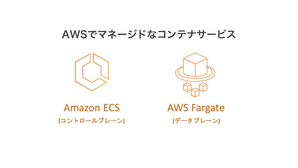 "Amazon ECS AWS Fargate (コントロールプレーン) (データプレーン) ""..."
