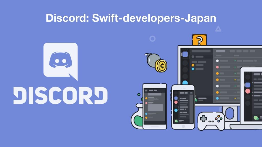 Discord: Swift-developers-Japan