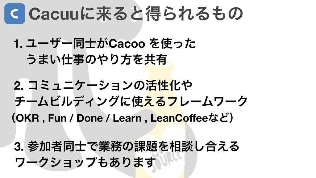 1. Ϣʔ ザ ʔಉ が Cacoo Λͬͨ ͏·͍ࣄͷΓํΛڞ༗ 2. ίϛϡ...