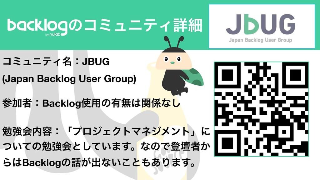 ɹɹɹɹͷίϛϡχςΟৄࡉ ίϛϡχςΟ໊ɿJBUG (Japan Backlog User ...