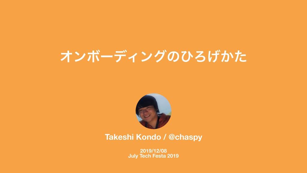 ΦϯϘʔσΟϯάͷͻΖ͔͛ͨ Takeshi Kondo / @chaspy 2019/12/...