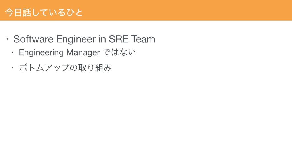 ࠓ͍ͯ͠Δͻͱ • Software Engineer in SRE Team  • En...