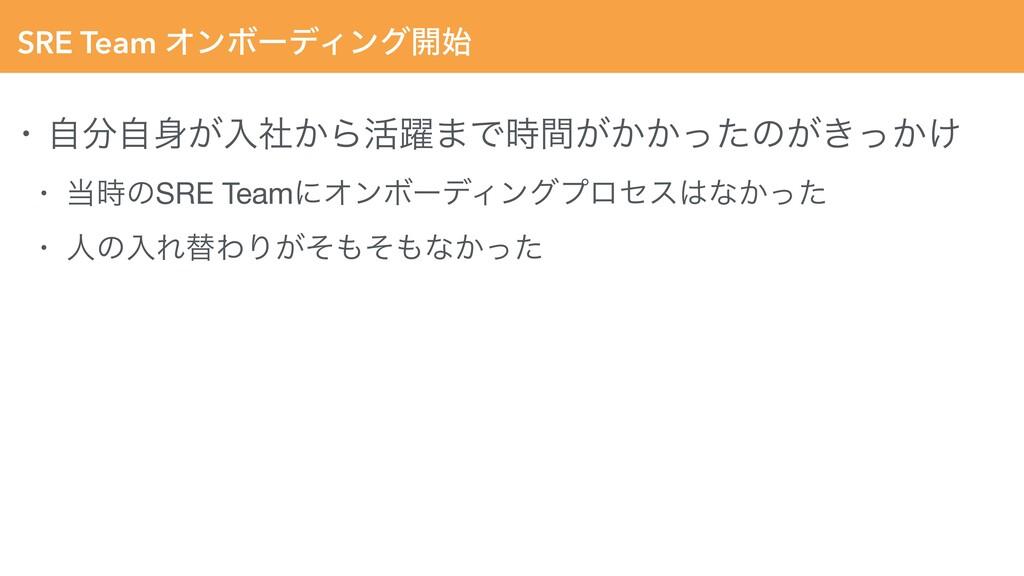 SRE Team ΦϯϘʔσΟϯά։ • ͕ࣗࣗೖ͔ࣾΒ׆༂·Ͱ͕͔͔ؒͬͨͷ͕͖͔ͬ...