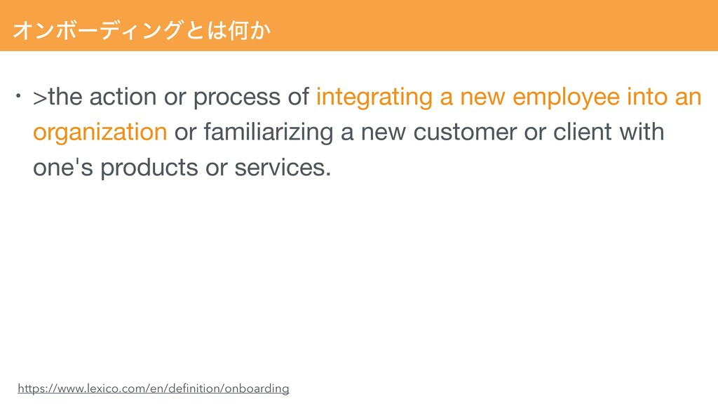 • >the action or process of integrating a new e...