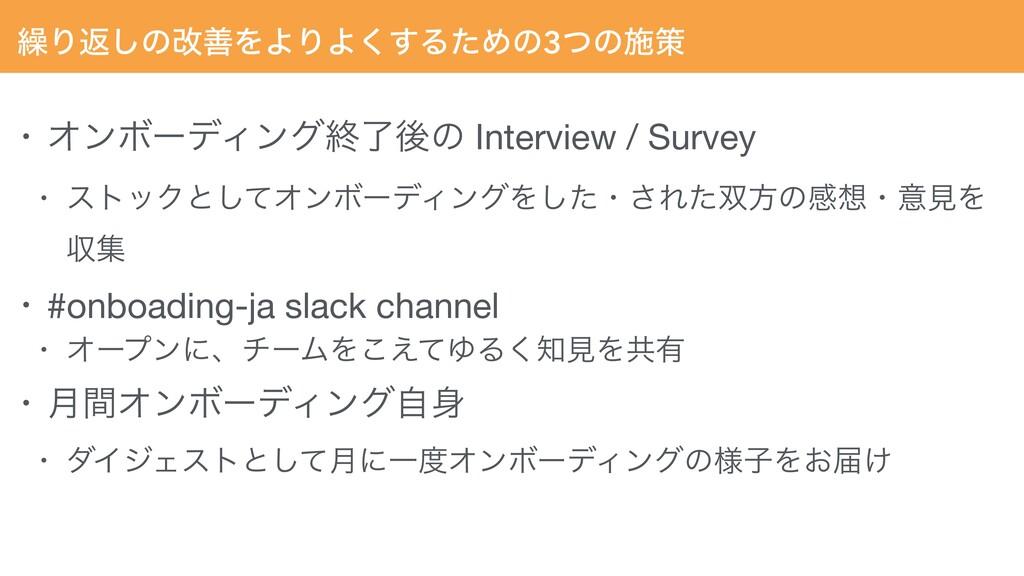 ܁Γฦ͠ͷվળΛΑΓΑ͘͢ΔͨΊͷ3ͭͷࢪࡦ • ΦϯϘʔσΟϯάऴྃޙͷ Interview...