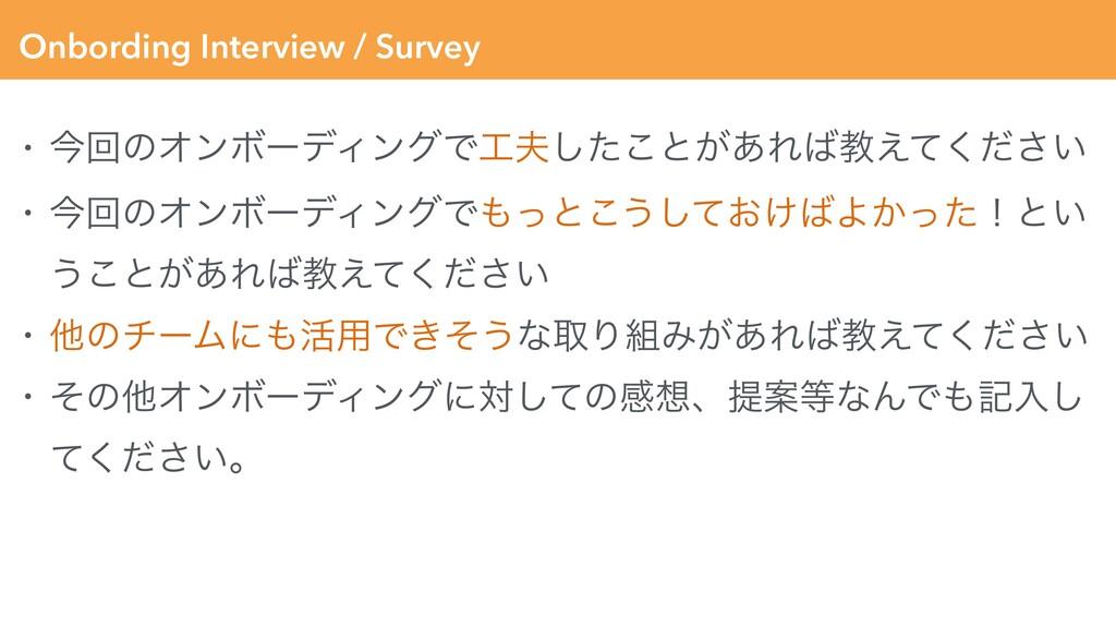 Onbording Interview / Survey • ࠓճͷΦϯϘʔσΟϯάͰͨ͠...