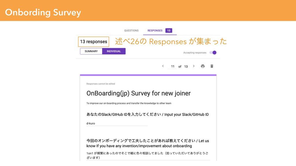 Onbording Survey ड़26ͷ Responses ͕ू·ͬͨ