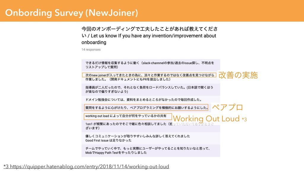 Onbording Survey (NewJoiner) վળͷ࣮ࢪ ϖΞϓϩ Working...