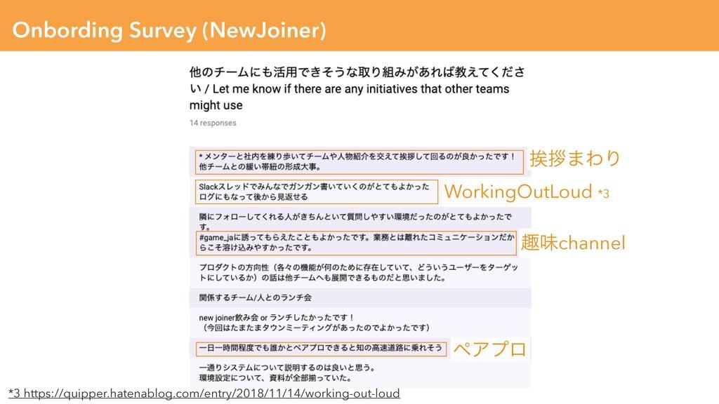 Onbording Survey (NewJoiner) ϖΞϓϩ झຯchannel Wor...
