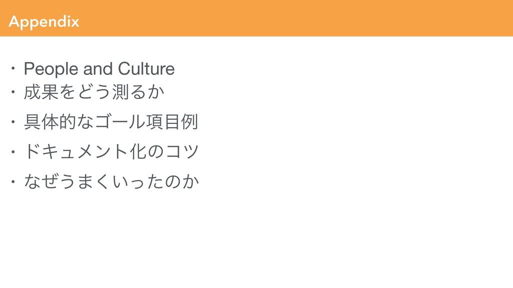 Appendix • People and Culture  • ՌΛͲ͏ଌΔ͔  • ۩ମ...