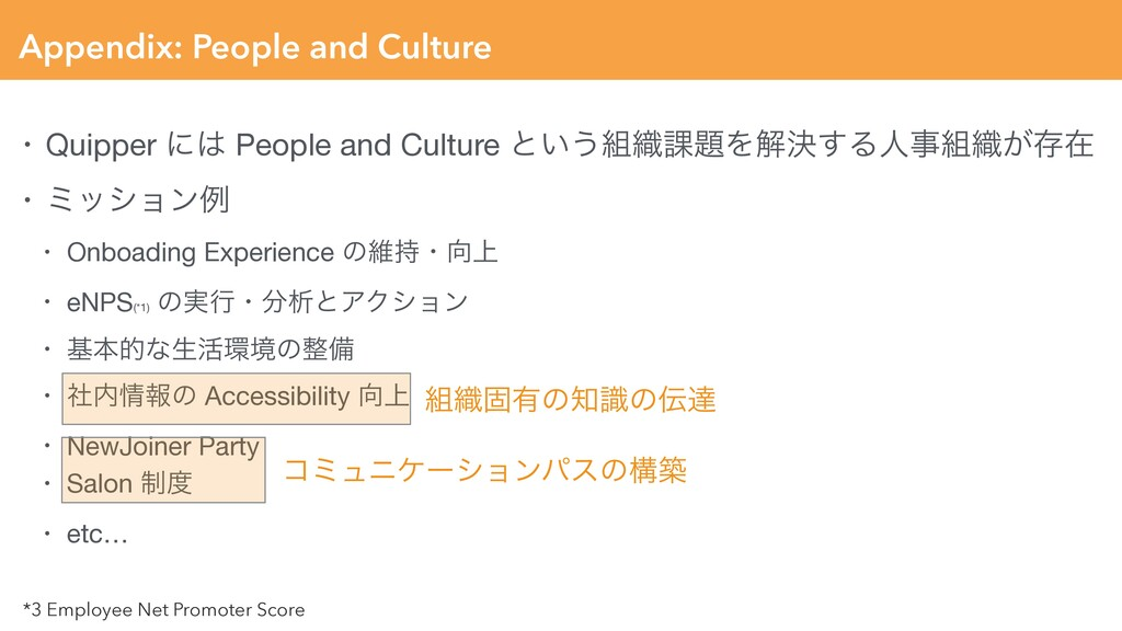 Appendix: People and Culture • Quipper ʹ͸ Peopl...