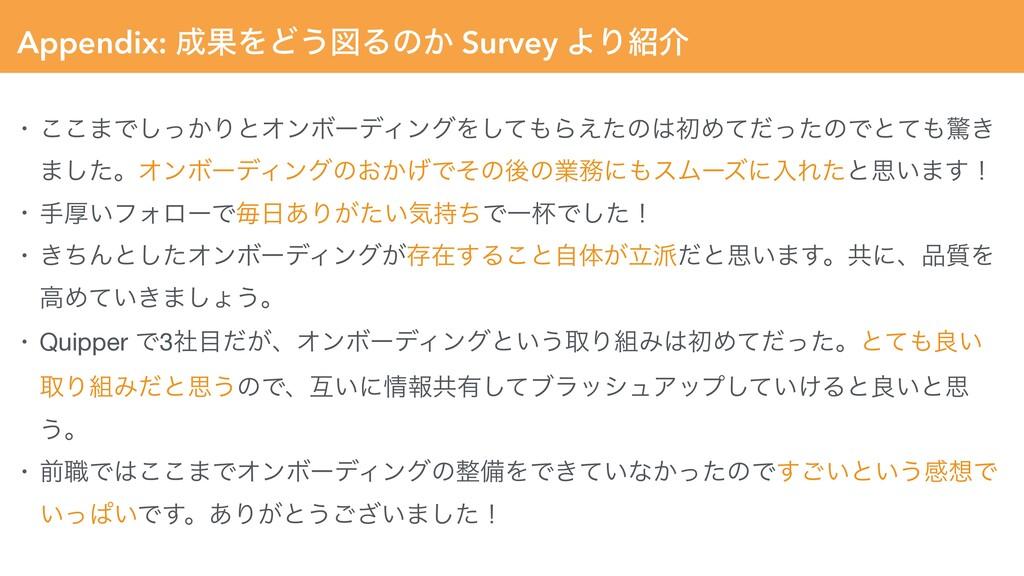 Appendix: ՌΛͲ͏ਤΔͷ͔ Survey ΑΓհ • ͜͜·Ͱ͔ͬ͠ΓͱΦϯϘʔ...