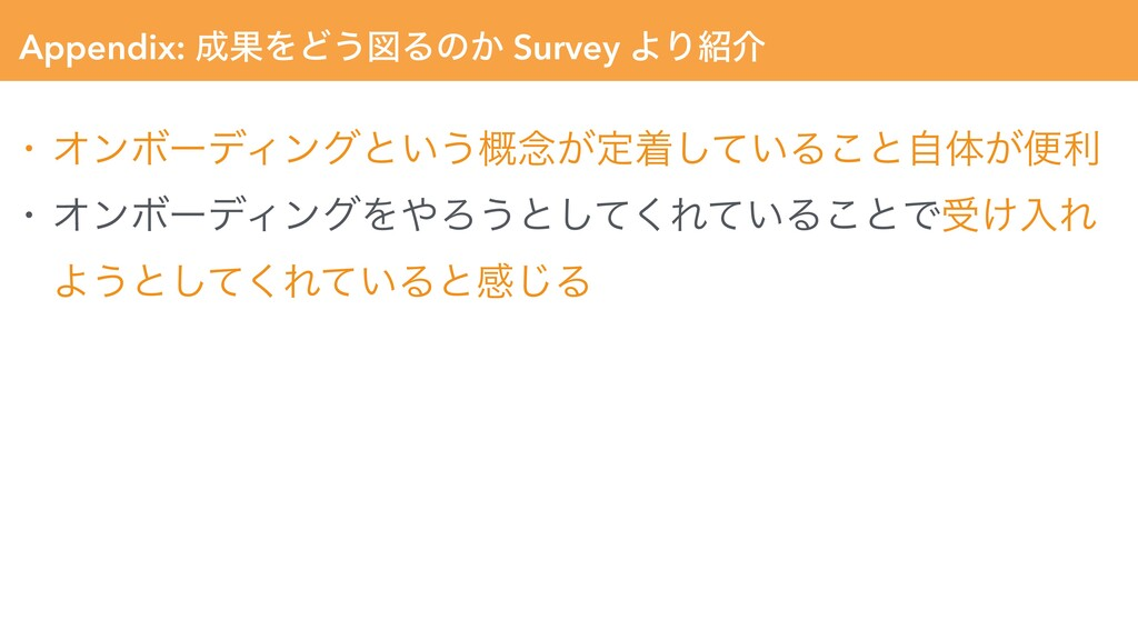 Appendix: ՌΛͲ͏ਤΔͷ͔ Survey ΑΓհ • ΦϯϘʔσΟϯάͱ͍͏֓೦...