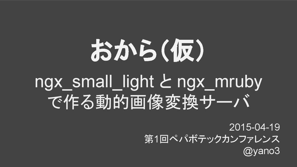 おから(仮) ngx_small_light と ngx_mruby で作る動的画像変換サーバ...