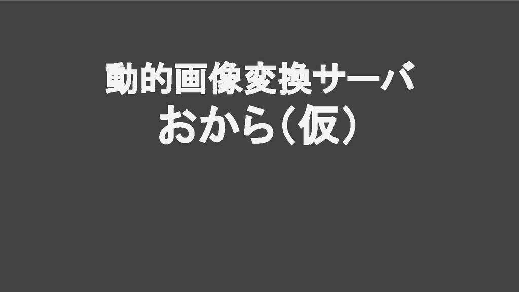 動的画像変換サーバ おから(仮)