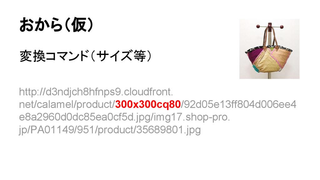おから(仮) 変換コマンド(サイズ等) http://d3ndjch8hfnps9.cloud...