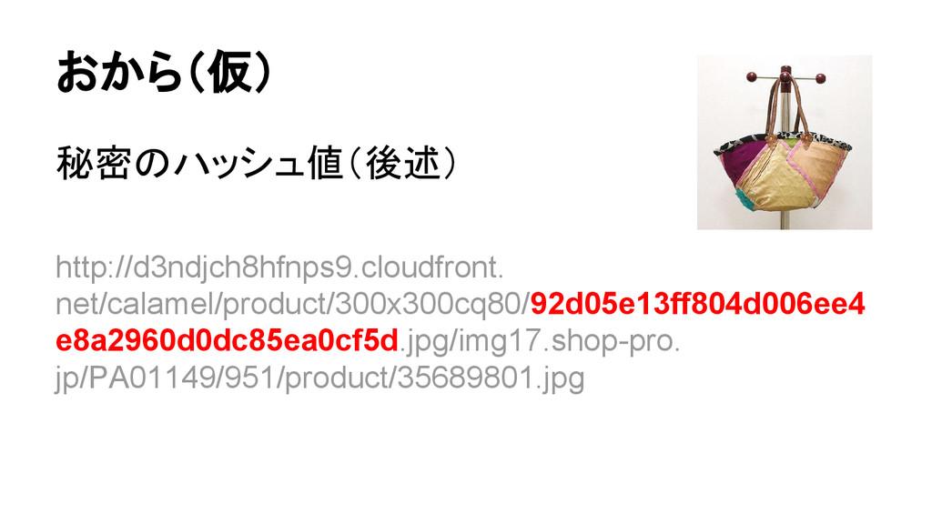 おから(仮) 秘密のハッシュ値(後述) http://d3ndjch8hfnps9.cloud...