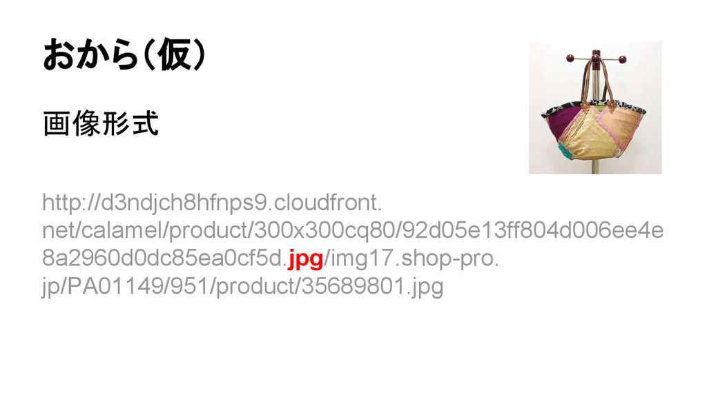 おから(仮) 画像形式 http://d3ndjch8hfnps9.cloudfront. n...