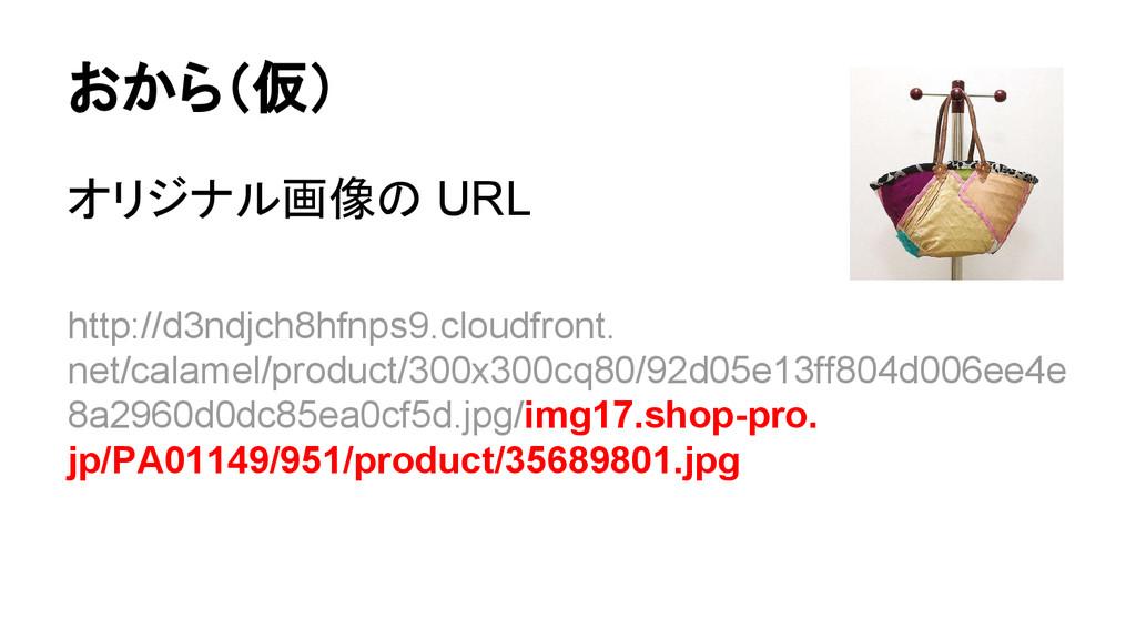 おから(仮) オリジナル画像の URL http://d3ndjch8hfnps9.cloud...