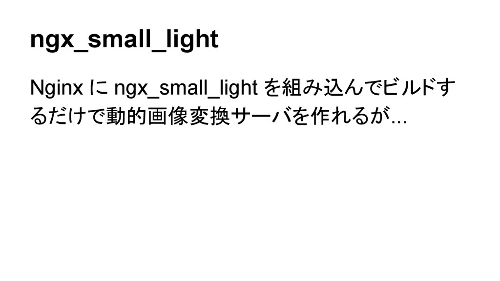 ngx_small_light Nginx に ngx_small_light を組み込んでビ...