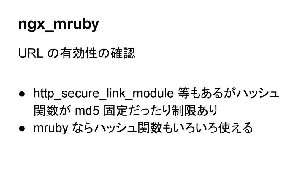 ngx_mruby URL の有効性の確認 ● http_secure_link_module...