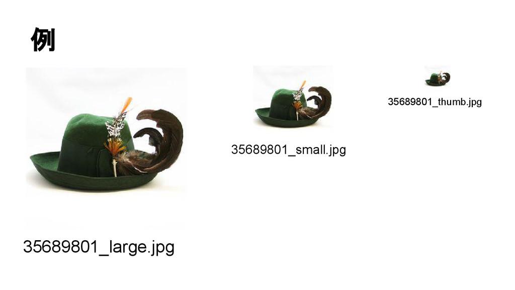 例 35689801_large.jpg 35689801_thumb.jpg 3568980...