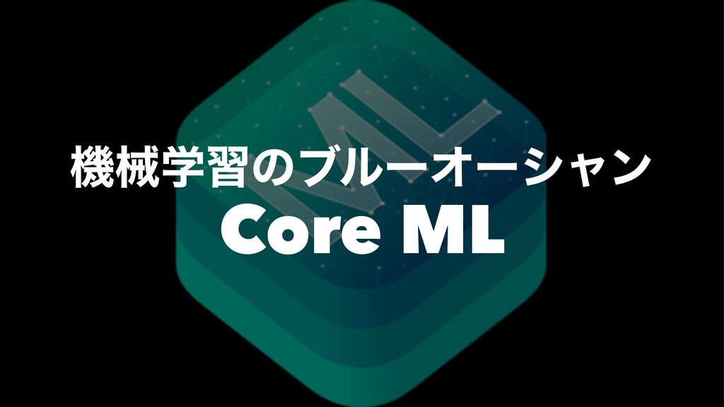 ػցֶशͷϒϧʔΦʔγϟϯ Core ML